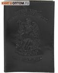 Обложка для паспорта Ангел-хранитель, с тиснением молитвы Кресту. Кожа