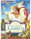 Житие пророка Даниила для детей. Ирина Судакова