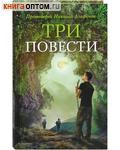 Три повести. Протоиерей Николай Агафонов