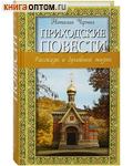 Приходские повести. Рассказы о духовной жизни. Наталия Черных