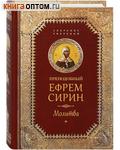 Преподобный Ефрем Сирин. Молитва