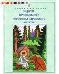 Подарок преподобного Серафима Саровского. Книга с наклейками