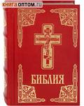 Библия. Кожаный переплет. Золотой обрез. Русский шрифт