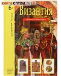 Византия. Школьный путеводитель