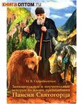 Занимательные и поучительные истории из жизни преподобного Паисия Святогорца. Н. В. Скоробогатько