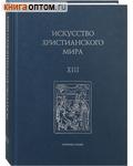 Искусство христианского мира. Сборник статей XIII