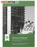 Невидимая Церковь. Социальные эффекты приходской общины в российском православии