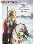 Житие святого благоверного князя Александра Невского в пересказе для детей