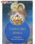 Таинство брака. Священник Валерий Духанин
