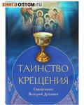 Таинство Крещения. Священник Валерий Духанин