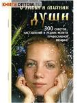 О любви и спасении души. 300 советов и редких молитв православной женщине