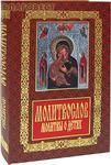 Моя жизнь во Христе. Святой праведный Иоанн Кронштадтский. В ассортименте