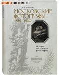 Московские фотографы 1839-1930. История московской фотографии. Т. Н. Шипова