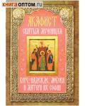 Акафист святым мученицам Вере, Надежде, Любви и Матери их Софии
