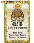 Святой праведный Иоанн Кронштадтский. Житие. Чудеса. Акафист. Канон. Молитвы. Информация для паломников