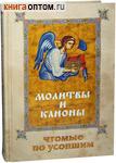 Молитвы и Каноны чтомые по усопшим. Русский шрифт