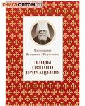 Плоды Святого Причащения. Митрополит Вениамин (Федченков)