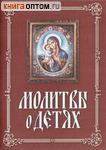 Молитвы о детях. Русский шрифт