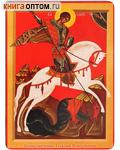 Икона святой великомученик Георгий Победоносец. Полиграфия, дерево, лак