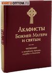 Акафисты Божией Матери и Святым, читаемые в житейских нуждах, скорбях и болезнях. Цвет в ассортименте