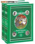 Сказки и рассказы для детей в 2-х томах. Д. Н. Мамин-Сибиряк