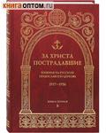 За Христа пострадавшие. Гонения на Русскую Православную Церковь. 1917-1956. Книга вторая. Б