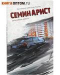 Семинарист. Детективная повесть. Протоиерей Александр Акулов
