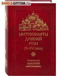 Митрополиты Древней Руси (Х-ХVI века)..Архимандрит Макарий (Веретенников)