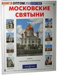 Московские святыни. Карта