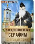 Священномученик Серафим (Звездинский). Сост. М. Р. Винарова