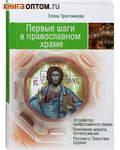 Первые шаги в православном храме. Елена Тростникова
