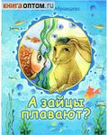 А зайцы плавают? Наталья Абрамцева