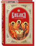 Библия для детей. Сост. протоиерей Александр Соколов