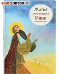 Житие святого пророка Илии в пересказе для детей