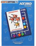 Математика. Морские задачки. Комплект карточек для планшета Логико-малыш