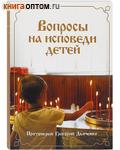 Вопросы на исповеди детей. Протоиерей Григорий Дьяченко