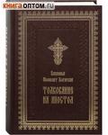 Толкование на Апостол. Блаженный Феофилакт Болгарский. Цвет обложки в ассортименте