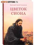 Цветок Сиона. Протоиерей Сергий Гусельников