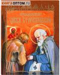 Преподобный Савва Сторожевский. Тимофей Веронин