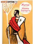 Житие святителя Иоанна Златоуста в пересказе для детей. А. Б. Ткаченко