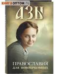 Азы Православия для новоначальных
