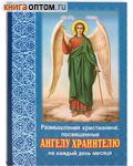 Размышления христианина, посвященные Ангелу Хранителю на каждый день месяца