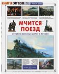 Мчится поезд. Истрия железных дорог в России
