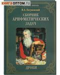 Сборник арифметических задач. Дроби. В.А. Евтушевский