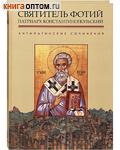 Святитель Фотий Патриарх Константинопольский. Антилатинские сочинения