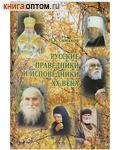 Русские праведники и исповедники ХХ века . Н. К. Симаков