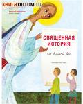 Священная история от Адама до... Диакон Илья Кокин