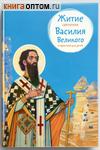Житие святителя Василия Великого в пересказе для детей