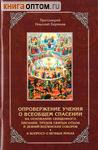 Опровержение учения о всеобщем спасении на основании Священного Писания. Протоиерей Николай Баринов