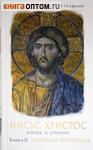 Иисус Христос. Жизнь и учение. Книга II. Нагорная проповедь. Митрополит Иларион (Алфеев)